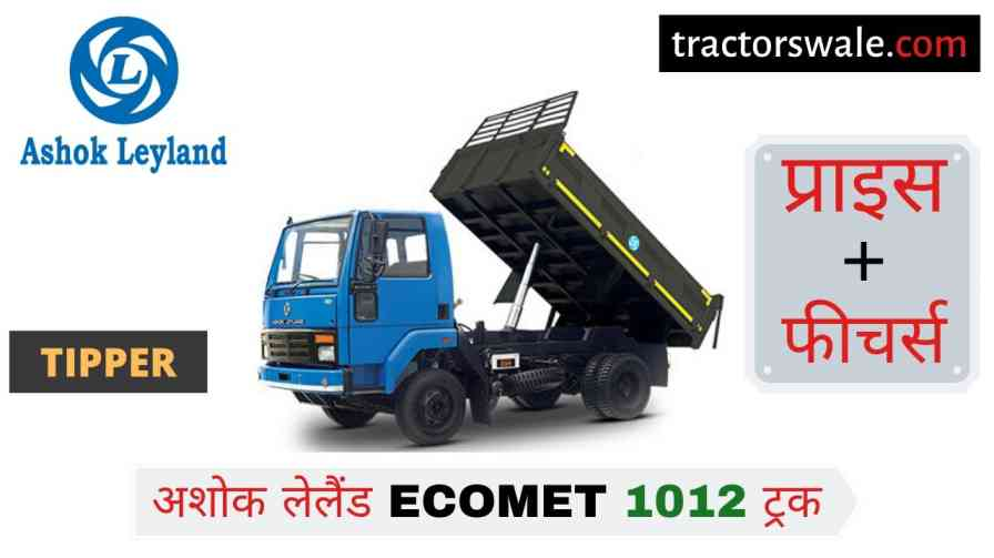 Ashok Leyland Ecomet 1012 Tipper Price, Specs 【Offers 2020】