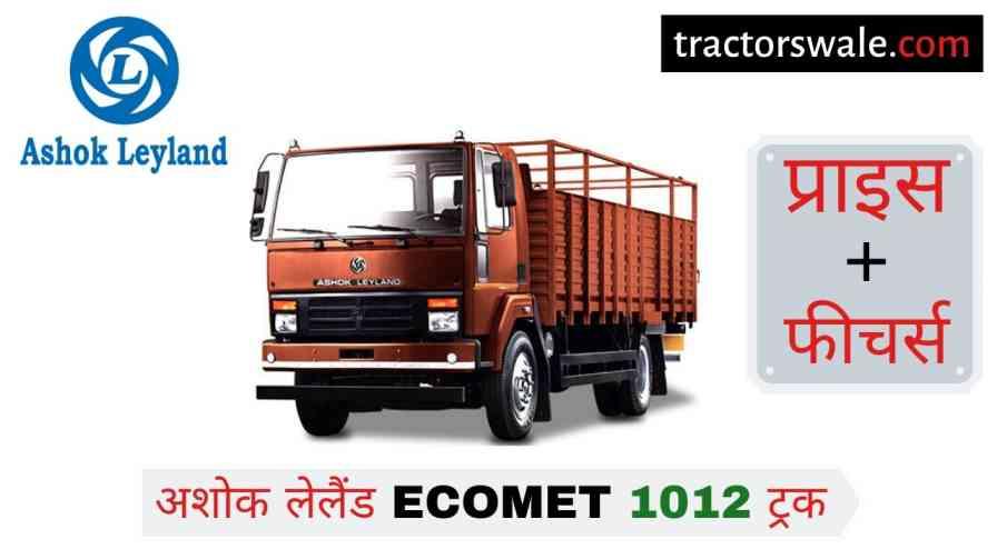 Ashok Leyland Ecomet 1012 Price in India, Specs 【Offers 2020】