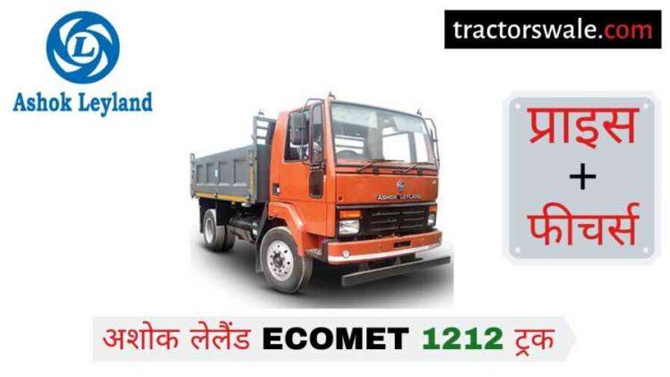Ashok Leyland Ecomet 1212 Price in India, Specs, Mileage | 2020