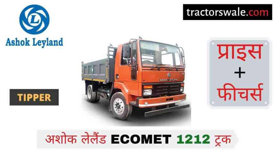 Ashok Leyland Ecomet 1212 Tipper Price in India, Specs 【Offers 2020】