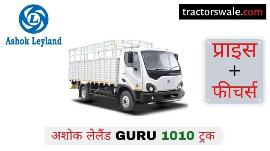 Ashok Leyland Guru 1010 Price, Specs, Mileage 【Offers 2020】