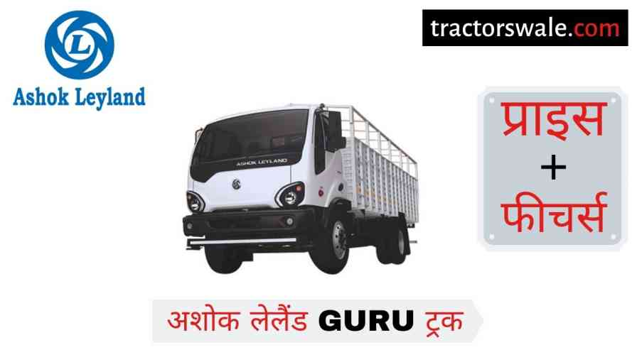 Ashok Leyland Guru Price in India, Specs, Mileage | 2020