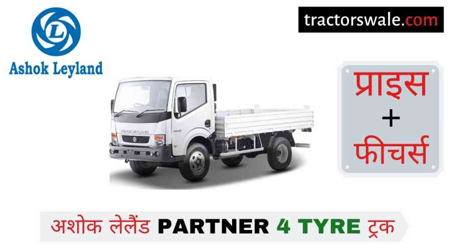Ashok Leyland PARTNER 4 TYRE Price, Specs, Mileage 【Offers 2020】