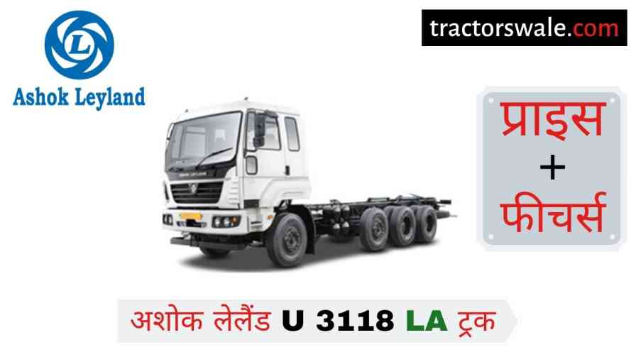Ashok Leyland U 3118 LA Price in India, Specs, Mileage | 2020