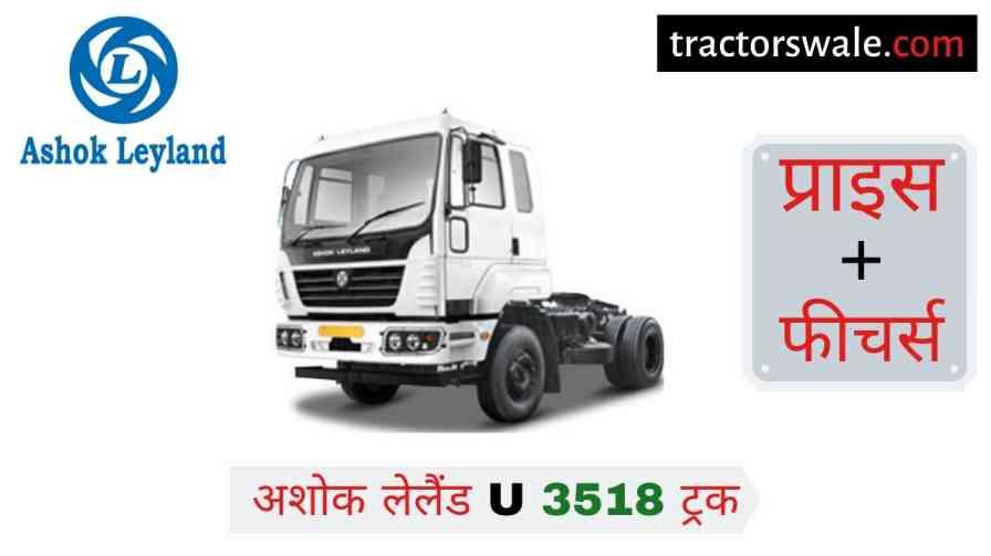 Ashok Leyland U 3518 Price, Specs, Mileage 【Offers 2020】