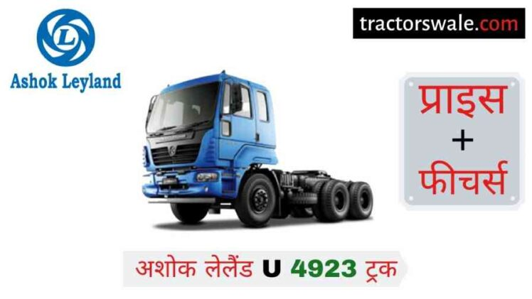Ashok Leyland U 4923 Price, Specs, Mileage 【Offers 2020】