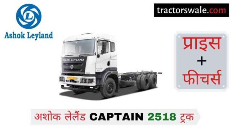 Ashok Leyland Captain 2518 Price in India, Specs, Mileage | 2020