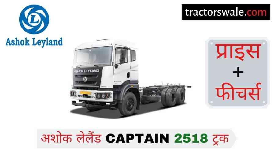 Ashok Leyland Captain 2518 Price in India, Specs, Mileage   2020