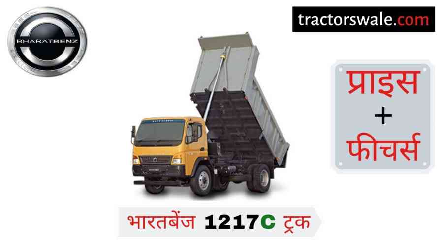 BharatBenz 1217C Price in India, Specification, Mileage 【Offers 2020】