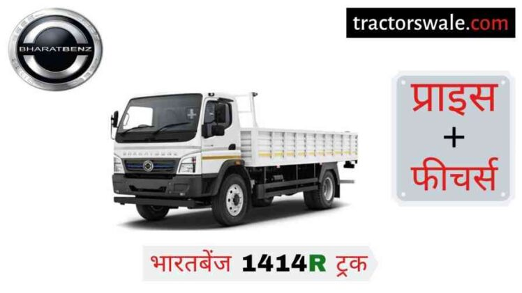 BharatBenz 1414R Price in India, Specs, Mileage 【Offers 2020】
