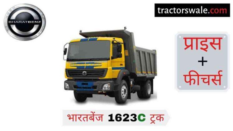 BharatBenz 1623C Price in India, Specs, Mileage 【Offers 2020】