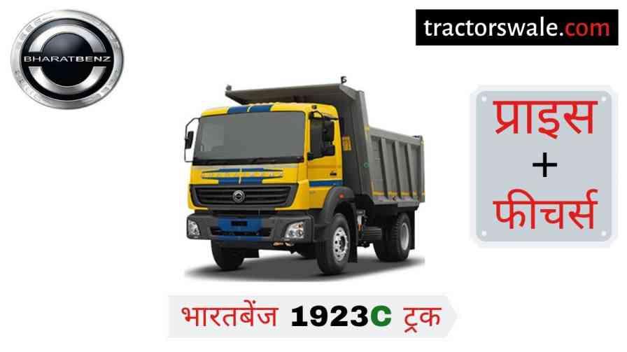 BharatBenz 1923C Price in India, Specs, Mileage 【Offers 2020】