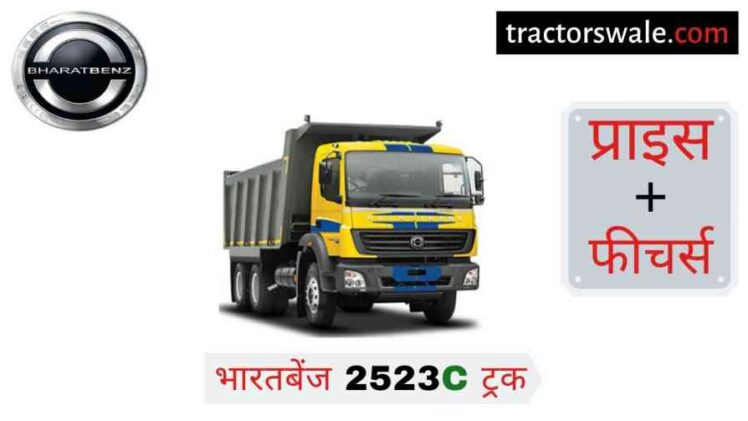 BharatBenz 2523C Price in India, Specs, Mileage 【Offers 2020】