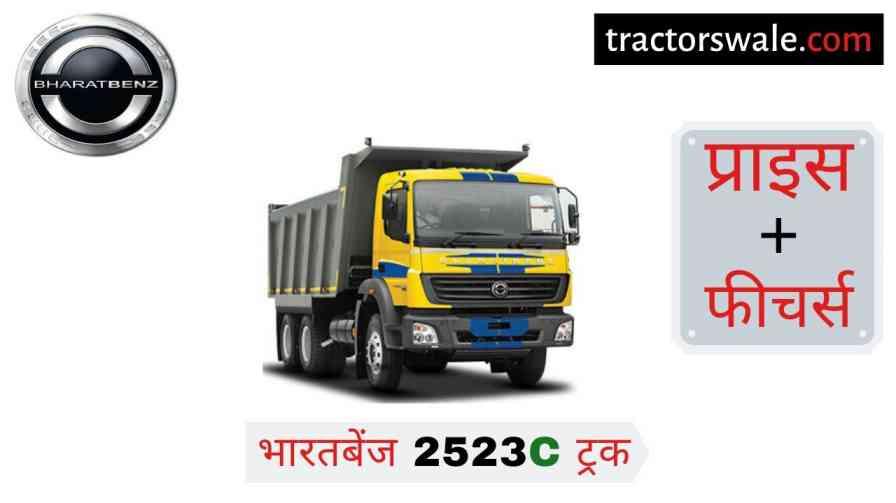 BharatBenz 2523C Price in India, Specs, Mileage 【Offers 2020】