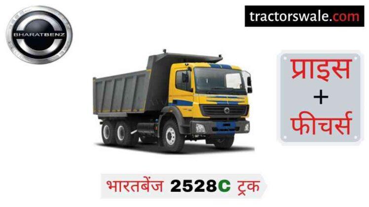 BharatBenz 2528C Price in India, Specs, Mileage 【Offers 2020】
