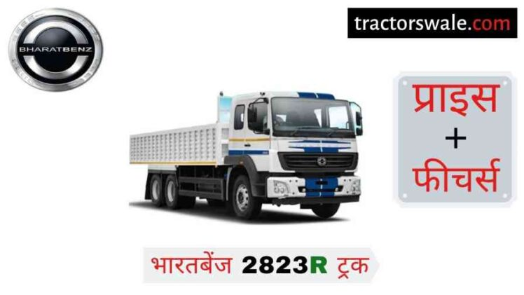 BharatBenz 2823R Price in India, Specs, Mileage 【Offers 2020】