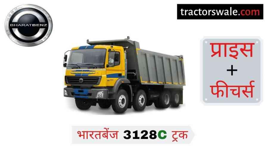 BharatBenz 3128C Price in India, Specs, Mileage 【Offers 2020】