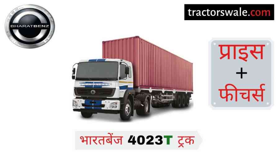 BharatBenz 4023T Price in India, Specs, Mileage 【Offers 2020】