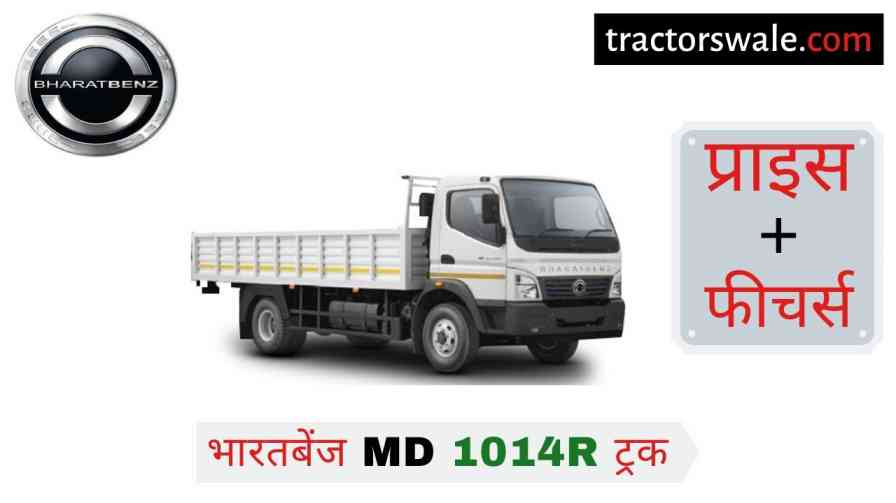 BharatBenz MD 1014R Price in India, Specs, Mileage 【Offers 2020】