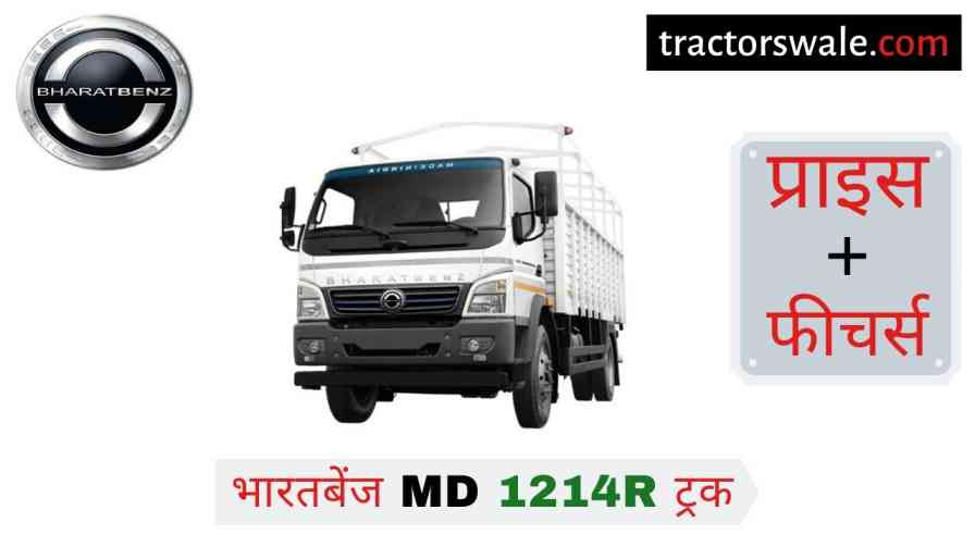 BharatBenz MD 1214R Price in India, Specification 【Offers 2020】