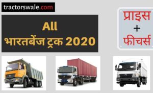 BharatBenz Trucks Price in India, Specs, Mileage 【Offers 2020】