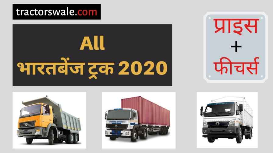 BharatBenz Trucks Price in India, Specs, Mileage 【Offers 2020】