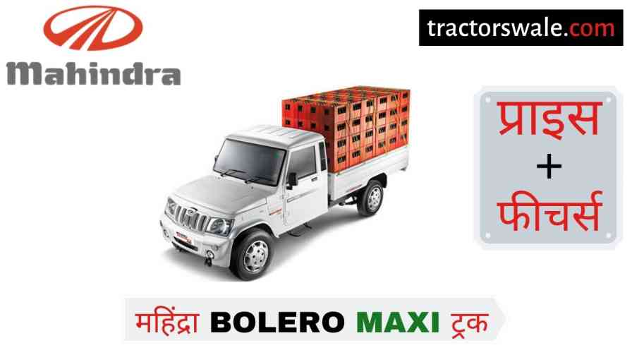 Bolero Maxi Truck Price in India, Specs, Mileage 【Offers 2020】