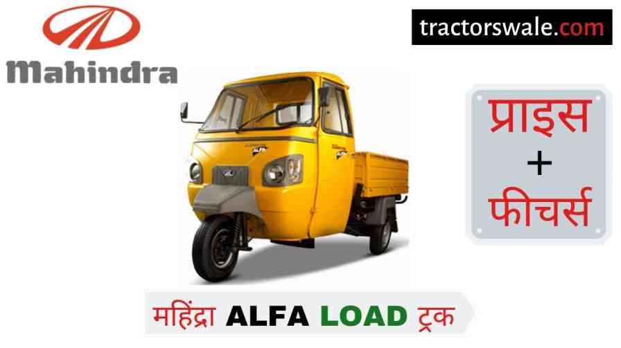 Mahindra Alfa Load Price in India, Specs, Mileage 【Offers 2020】