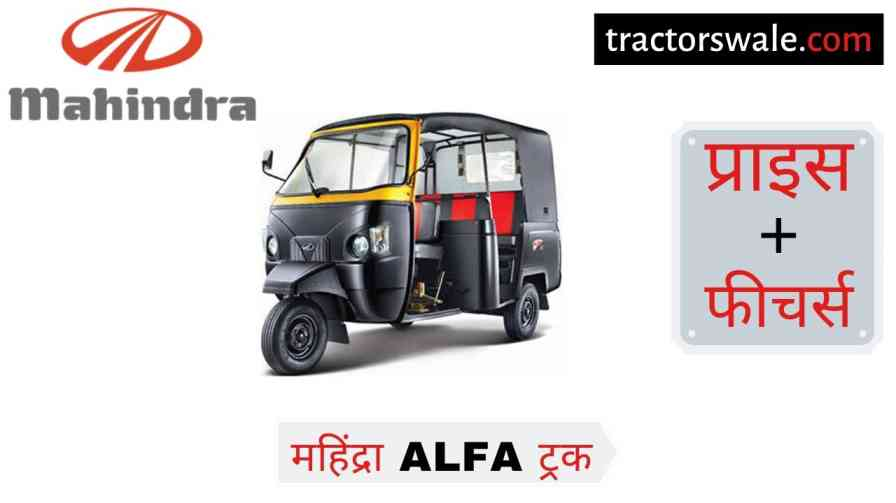 Mahindra Alfa Price in India, Specification, Mileage 【Offers 2020】