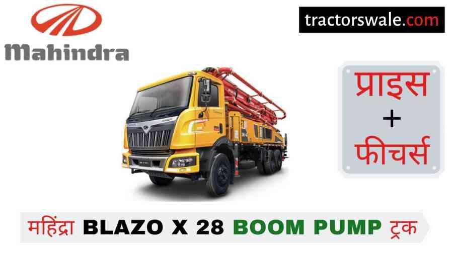 Mahindra BLAZO X 28 BOOM PUMP Price, Specs 【Offers 2020】