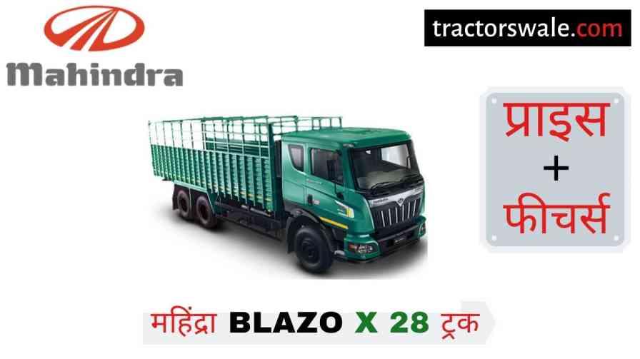 Mahindra BLAZO X 28 Price in India, Specs, Mileage 【Offers 2020】