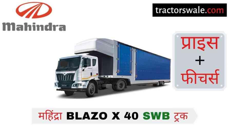 Mahindra BLAZO X 40 SWB Price in India, Specs 【Offers 2021】