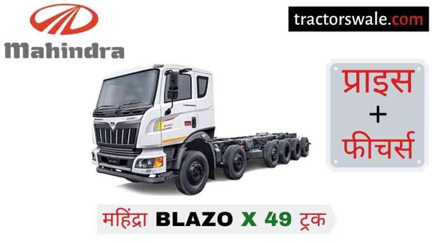Mahindra BLAZO X 49 Price in India, Specs, Mileage 【Offers 2020】