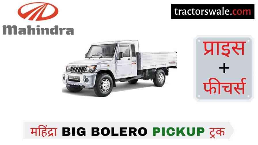 Mahindra Big Bolero Pickup
