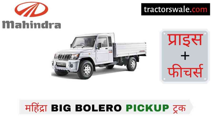 Mahindra Big Bolero Pickup Price in India, Specification 【Offers 2020】
