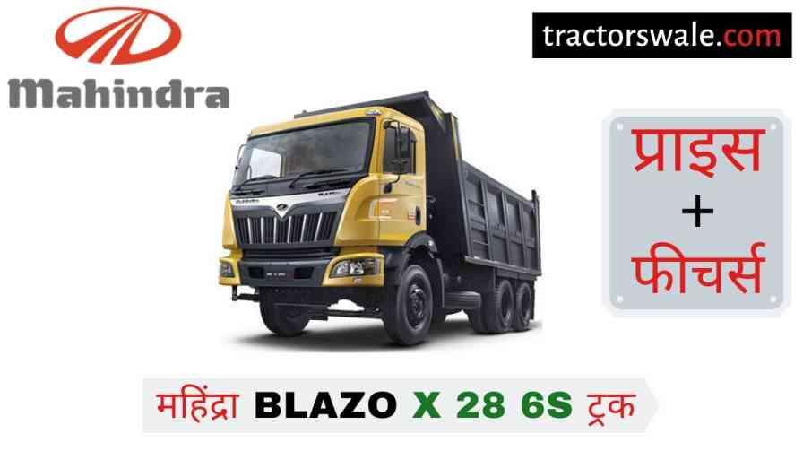 Mahindra Blazo X 28 6S Price in India, Specs 【Offers 2020】