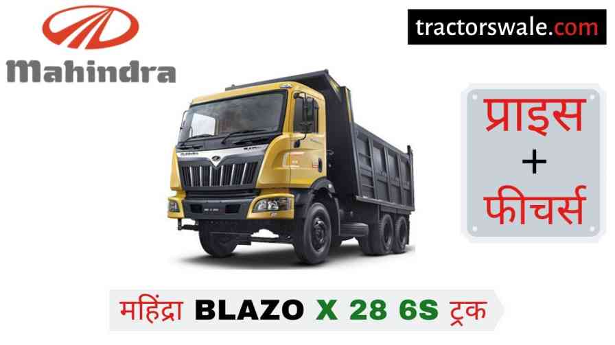Mahindra Blazo X 28 6S Price in India, Specs 【Offers 2020】