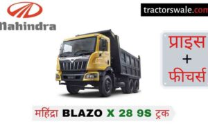 Mahindra Blazo X 28 9S Price in India, Specification 【Offers 2021】