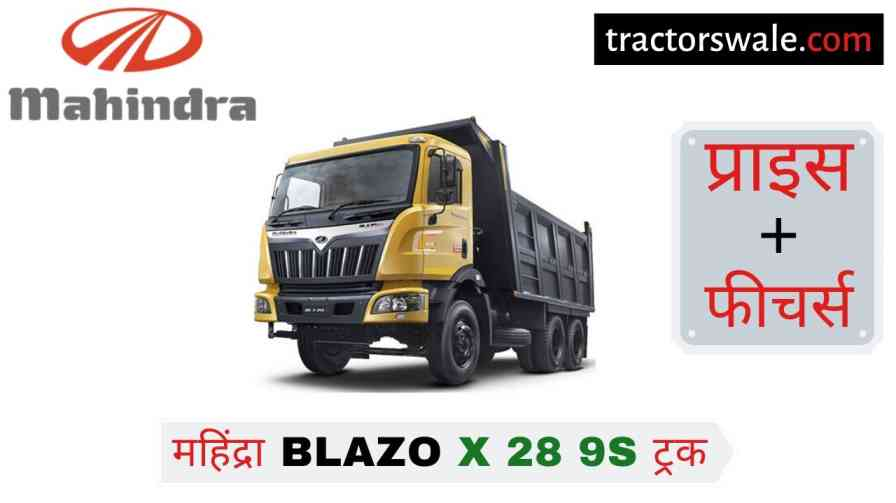 Mahindra Blazo X 28 9S Price in India, Specification 【Offers 2020】