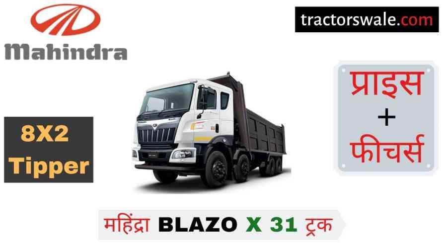 Mahindra Blazo X 31 8X2 Tipper Price in India, Specs 【Offers 2020】