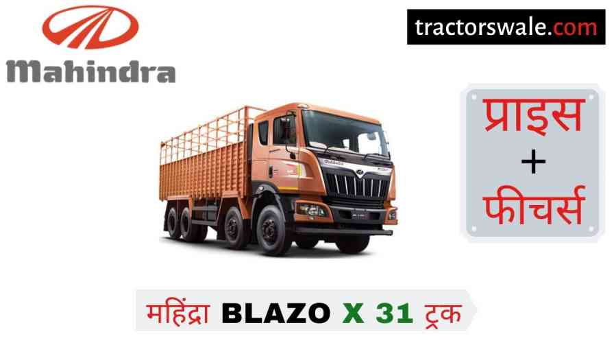 Mahindra Blazo X 31 Price in India, Specs, Mileage 【Offers 2020】