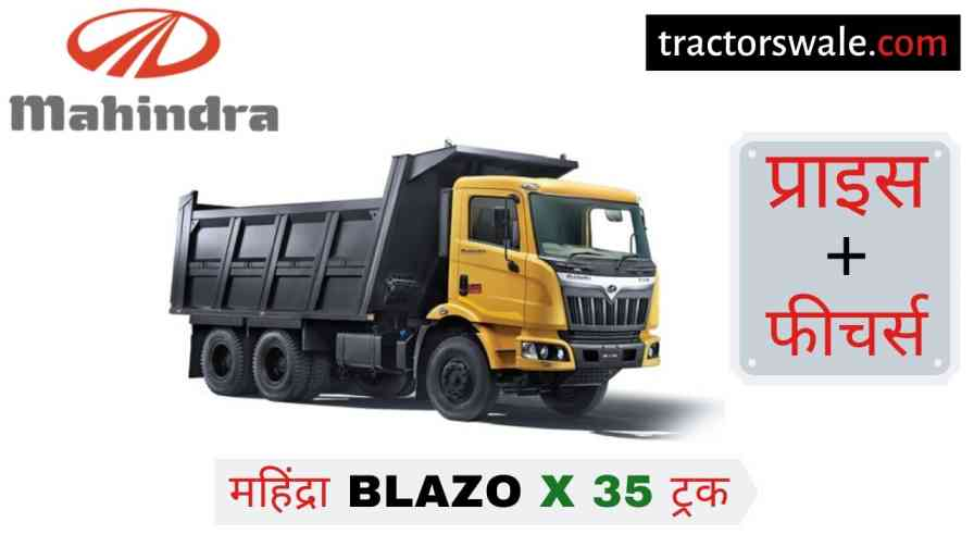 Mahindra Blazo X 35 Price in India, Specs, Mileage 【Offers 2020】