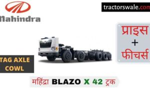 Mahindra Blazo X 42 TAG AXLE COWL Price, Specification 【Offers 2021】
