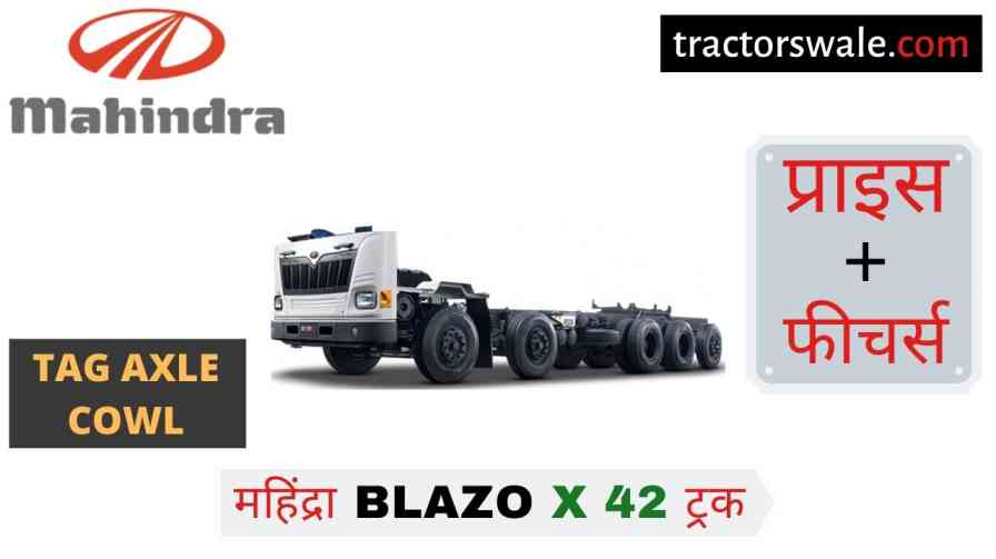 Mahindra Blazo X 42 TAG AXLE COWL Price, Specification 【Offers 2020】