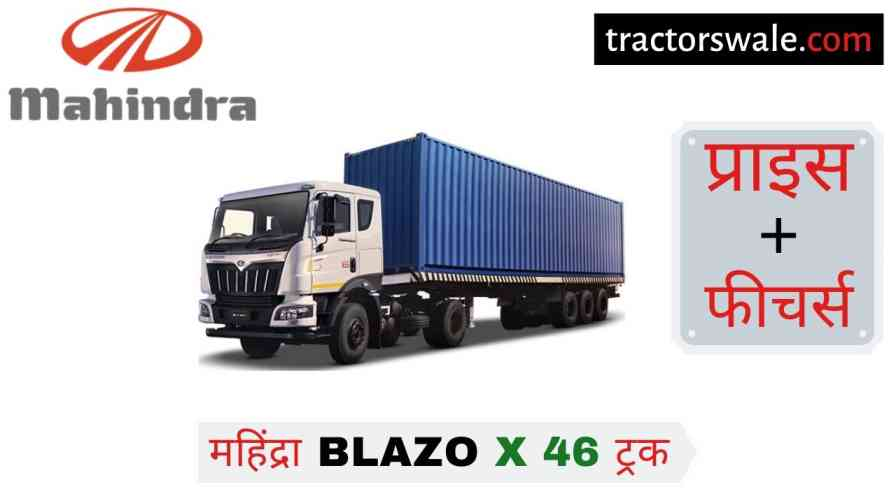 Mahindra Blazo X 46 Price in India, Specification, Mileage 【Offers 2020】
