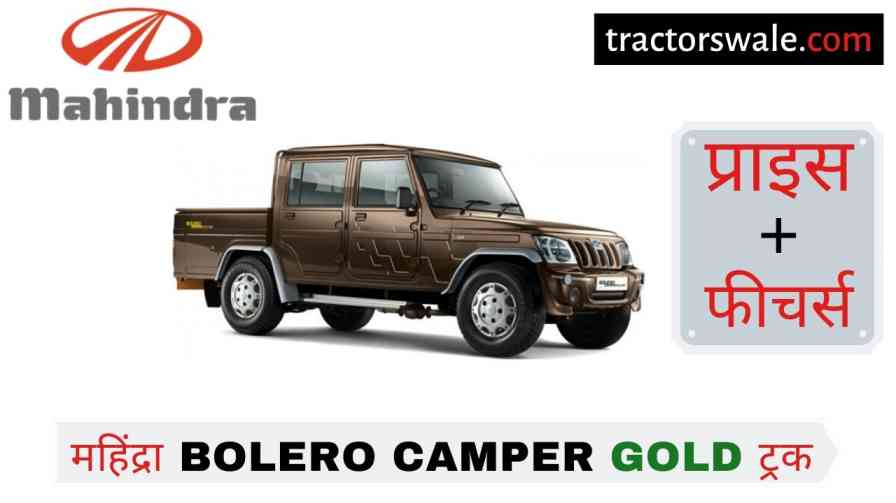 Mahindra Bolero Camper Gold Price in India, Specification 【Offers 2020】