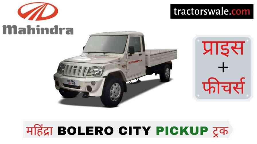 Mahindra Bolero City Pickup Price in India, Specification 【Offers 2020】