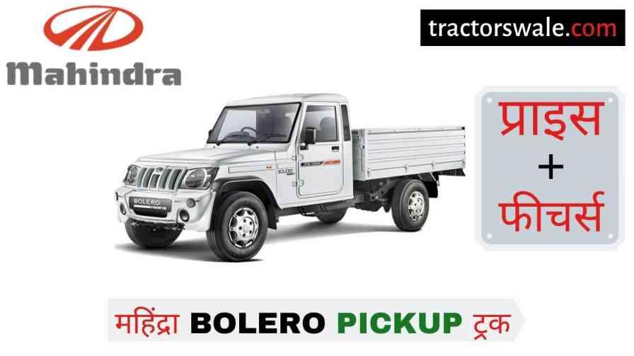 Mahindra Bolero Pickup Price in India, Specs, Mileage 【Offers 2020】