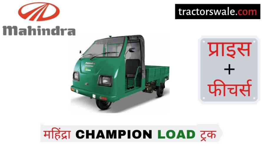 Mahindra Champion Load Price in India, Specification 【Offers 2020】