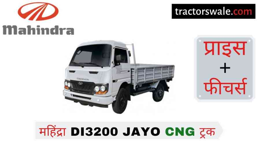 Mahindra DI3200 JAYO CNG Price, Specs, Mileage 【Offers 2020】